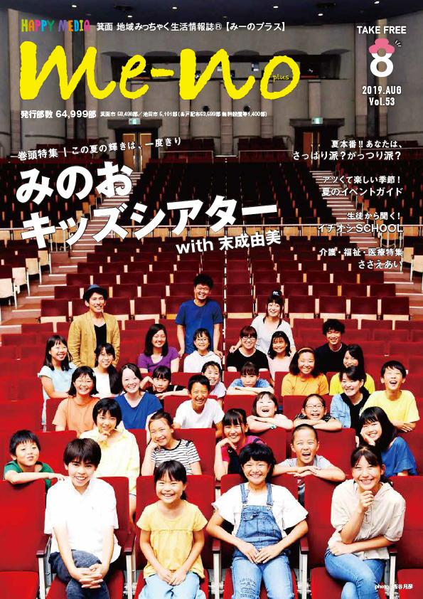 『『みーのプラス』』2019年8月号の表紙