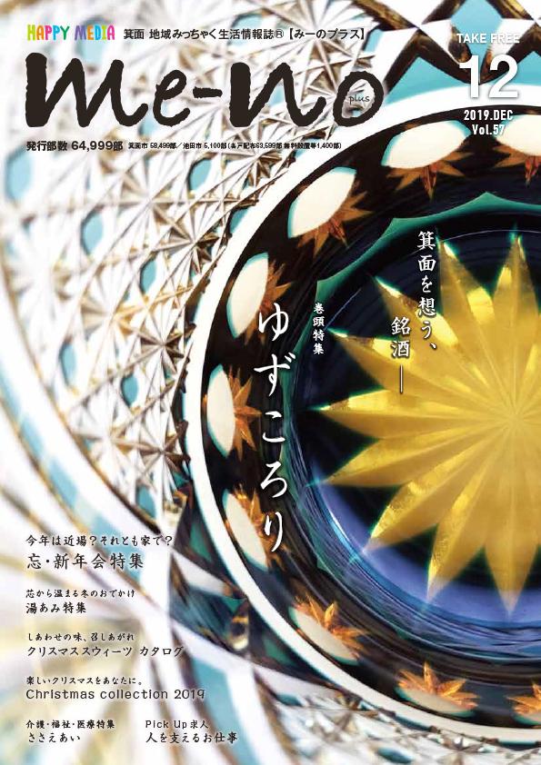 『『みーのプラス』』2019年12月号の表紙