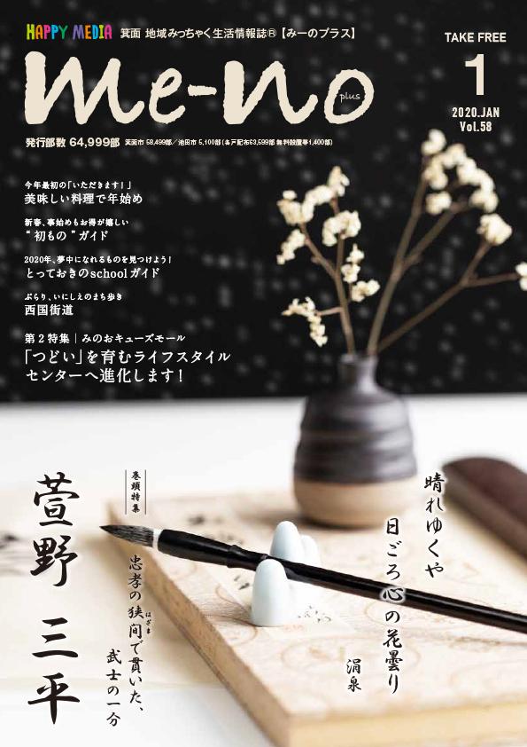 『『みーのプラス』』2020年1月号の表紙
