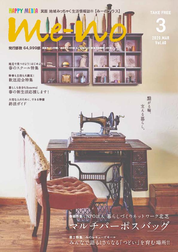 『『みーのプラス』』2020年3月号の表紙