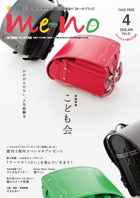 『『みーのプラス』』2020年4月号の表紙