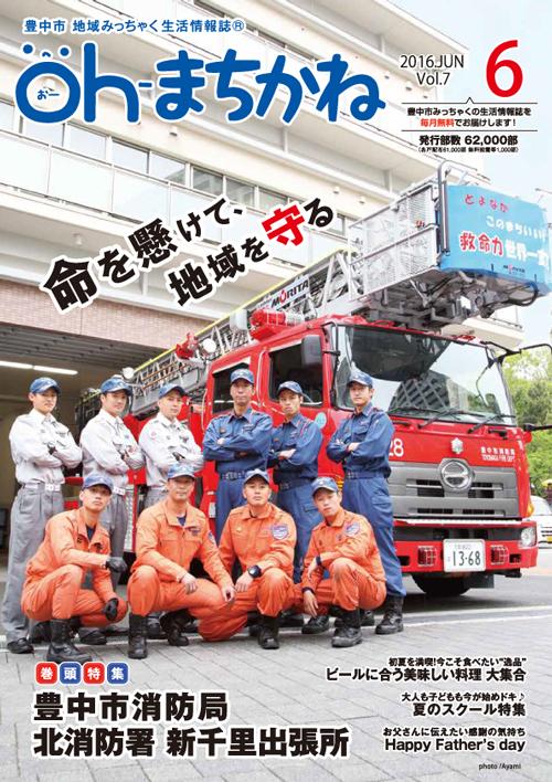 『oh-まちかね』2016年6月号 Vol.7