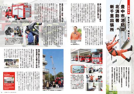 『oh-まちかね』豊中市消防局 北消防署 新千里出張所