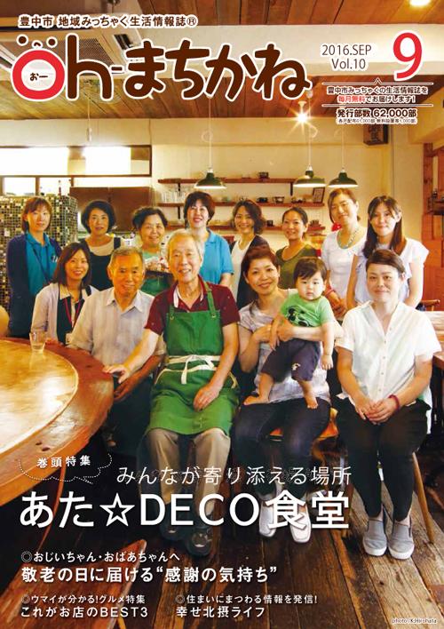 『『oh-まちかね』』2016年9月号の表紙