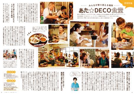 『oh-まちかね』あた☆DECO食堂