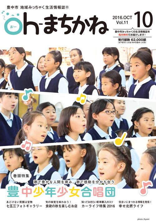 『『oh-まちかね』』2016年10月号の表紙