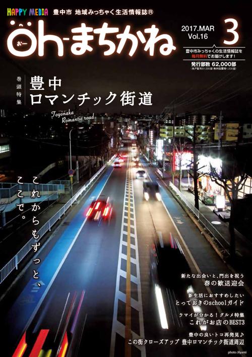 『oh-まちかね』2017年3月号 Vol.16