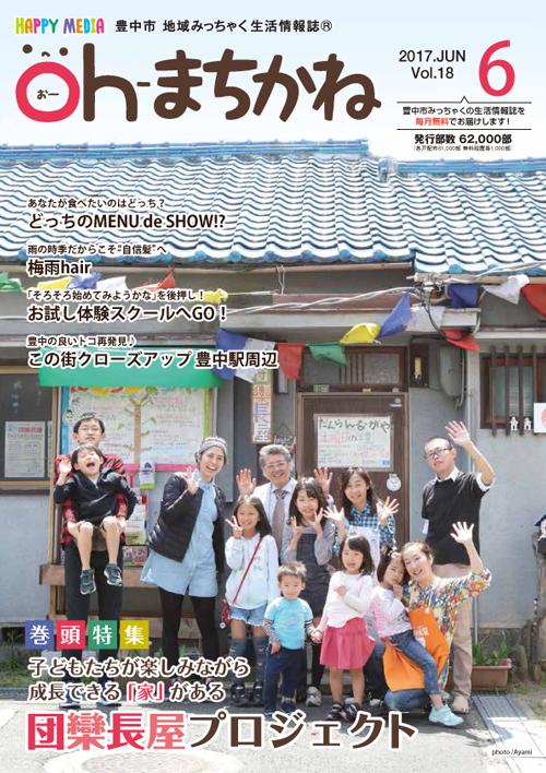 『『oh-まちかね』』2017年6月号の表紙