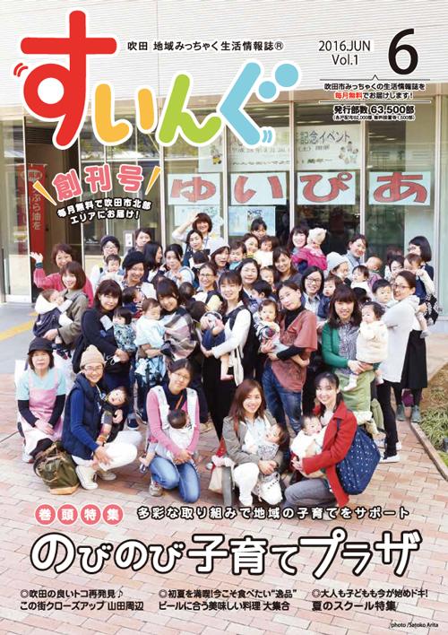 『『すいんぐ』』2016年6月号の表紙