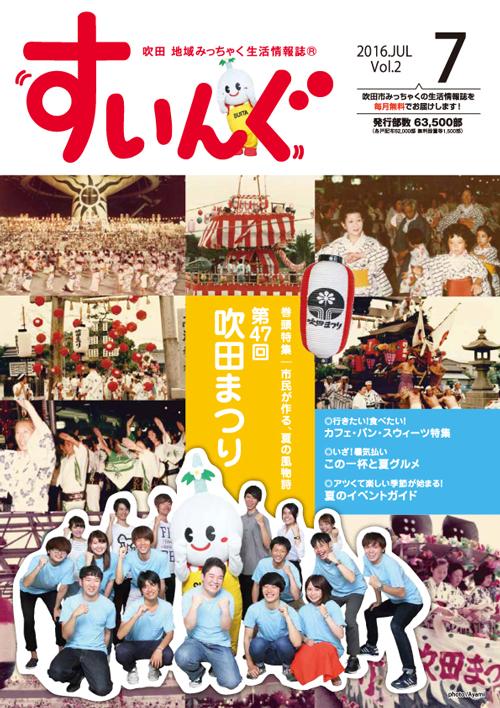 『『すいんぐ』』2016年7月号の表紙
