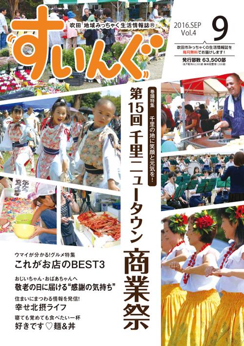 『『すいんぐ』』2016年9月号の表紙