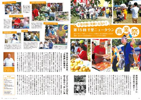 『すいんぐ』第15回千里ニュータウン商業祭