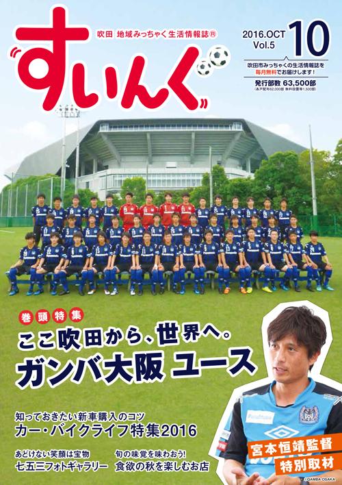 『『すいんぐ』』2016年10月号の表紙