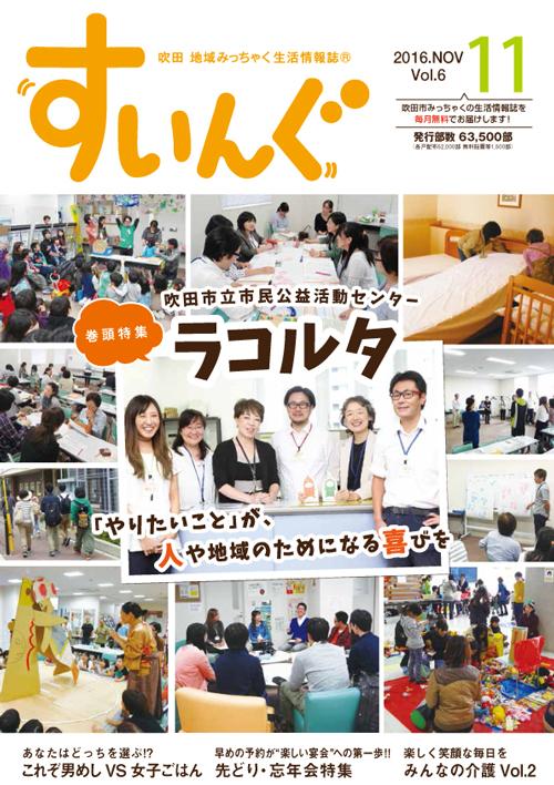 『『すいんぐ』』2016年11月号の表紙