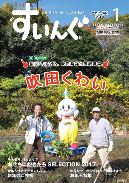 『『すいんぐ』』2017年1月号の表紙