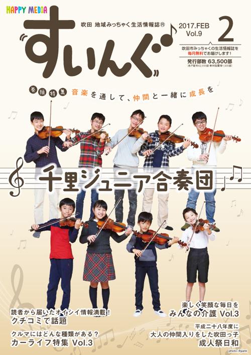 『『すいんぐ』』2017年2月号の表紙