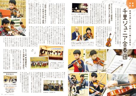 『すいんぐ』千里ジュニア合奏団