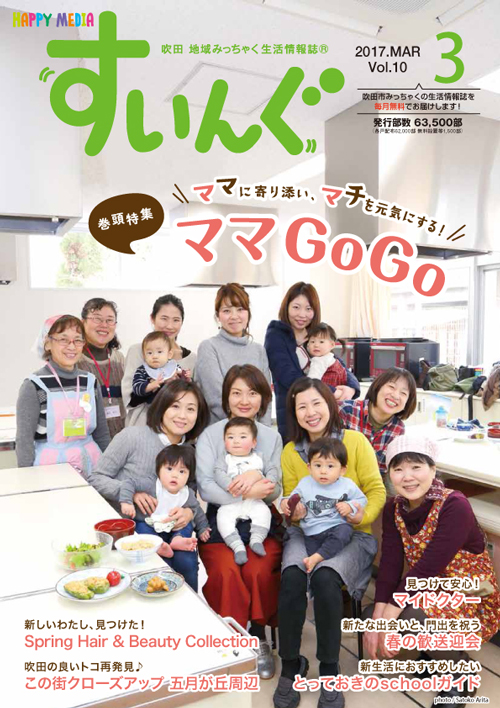『『すいんぐ』』2017年3月号の表紙