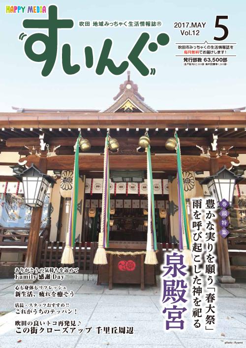 『『すいんぐ』』2017年5月号の表紙