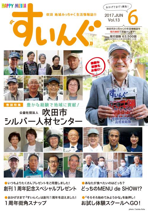 『『すいんぐ』』2017年6月号の表紙
