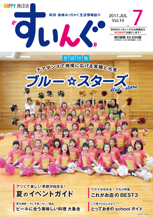『『すいんぐ』』2017年7月号の表紙