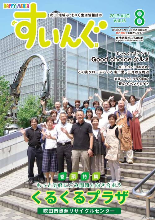 『『すいんぐ』』最新号の表紙
